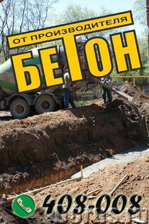 Бетон на известняковом щебне м200 - Материалы для строительства - Бетон от производителя с доставкой..., фото 1