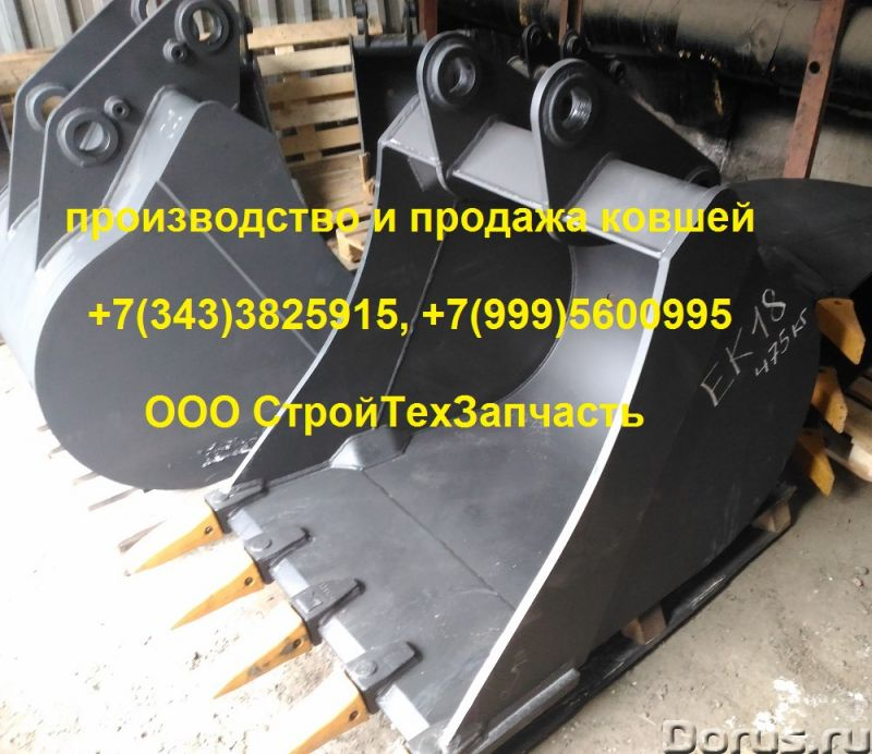 Ковш 0,8 куб на экскаватор ЕК18 ЭО3323 Твэкс - Запчасти и аксессуары - Продается ковш 0,8 куб на кол..., фото 2