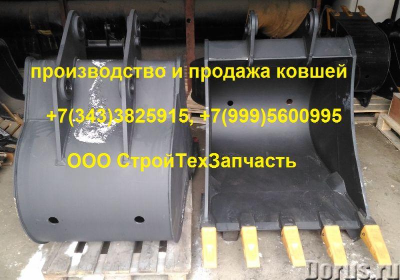 Ковш 0,8 куб на экскаватор ЕК18 ЭО3323 Твэкс - Запчасти и аксессуары - Продается ковш 0,8 куб на кол..., фото 3